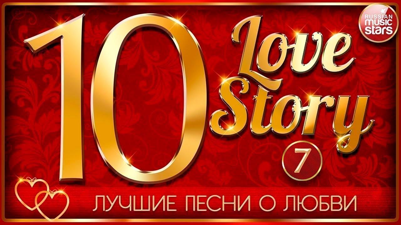 10 ЛЮБОВНЫХ ИСТОРИЙ ❤ ЛУЧШИЕ ПЕСНИ О ЛЮБВИ ❤ ЧАСТЬ 7 ❤ 10 LOVE STORY
