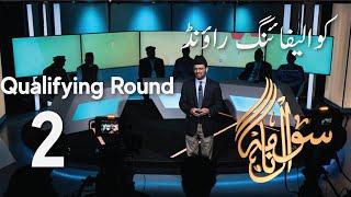 Sawalnama | Qualifying Round 2 سوال نامہ | کوالیفائنگ راؤنڈ 2 |