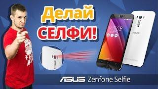 Смартфон Не Для Игр! ✔ Обзор ASUS Zenfone Selfie!