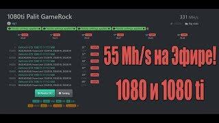 Разгоняем 1080ti и 1080 на HiveOS на эфире до 55Mh/s !Подробная инструкция!