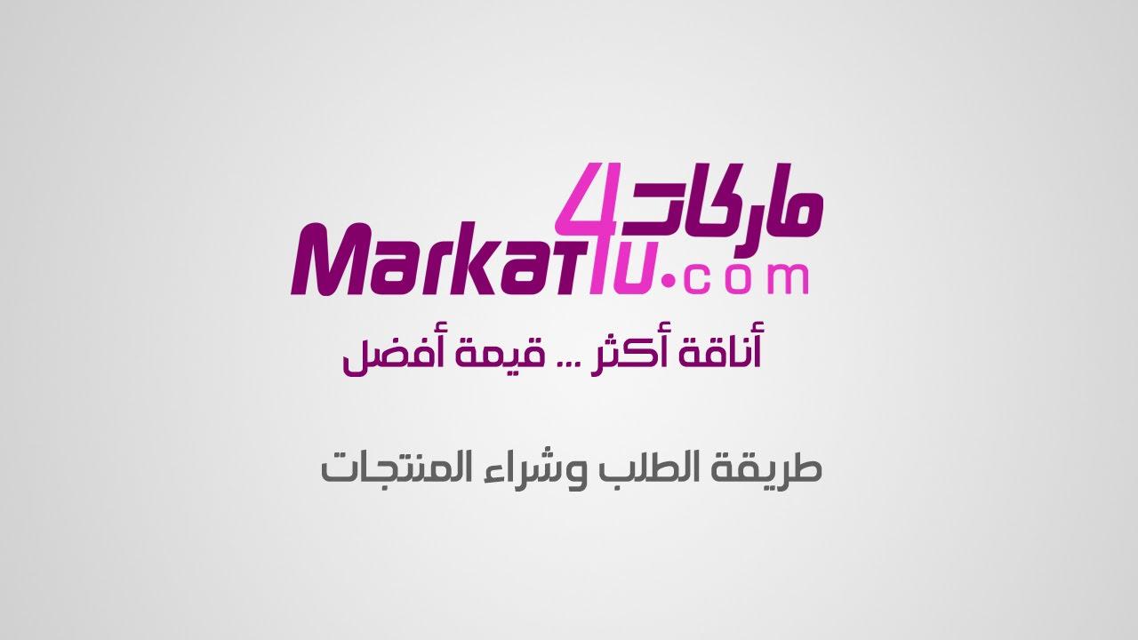 baadb739f  طريقة الطلب والشراء من موقع ماركات4يو .كوم .. اشهر الماركات العالمية بأفضل  الاسعار - YouTube