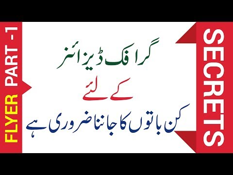 How to Design Print Ready Flyer (Part - 1) - Advanced Photoshop Projects in Urdu