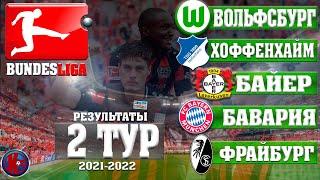 Бундеслига 2 Тур Чемпионат Германии 21 2022 Результаты Расписание Таблица