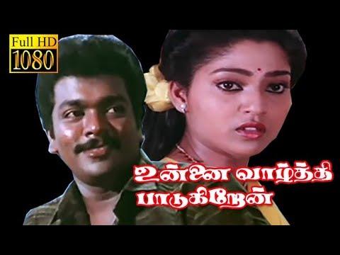 Unnai Vazhthi Padugiren | Parthiban, Suman Ranganathan,Mohini | Superhit Tamil Movie HD