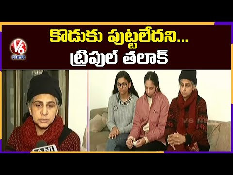 Muslim Mother Of 2 Daughters Given Triple Talaq For Not Giving Birth To Son | V6 News