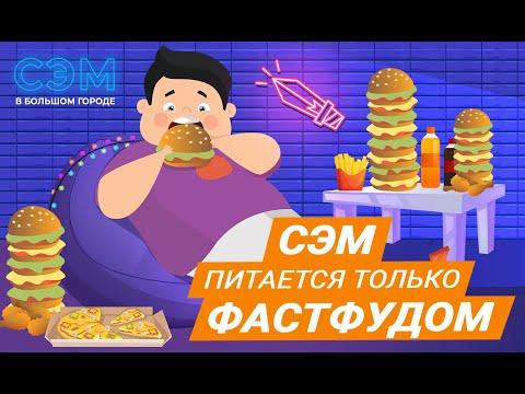Мультфильм фаст фуд