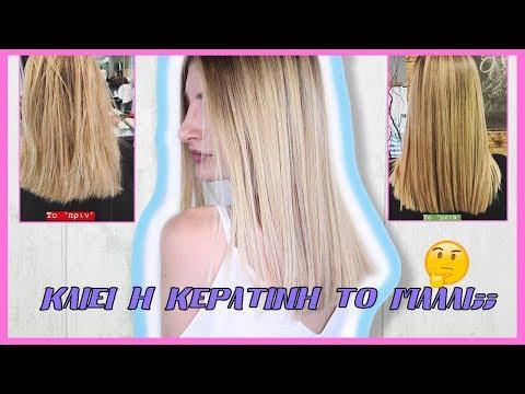 Βραζιλιάνικη ισιωτική μαλλιών με κερατίνη (βήμα- βήμα) - YouTube 253c9c55a76