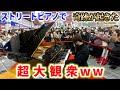 名古屋のストリートピアノで人生最大級の奇跡が起きました... byよみぃ【金山総合駅グランドピアノ】:w32:h24