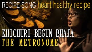 KHICHURI BEGUN BHAJA | RECIPE SONG | Heart Healthy Recipe | Quinoa Dal Khichdi | Sawan Dutta