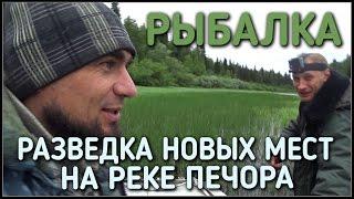 рыбалка / разведка новых мест на реке Печора