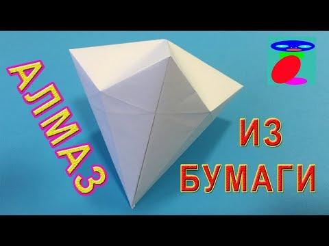Как сделать алмаз из бумаги схема