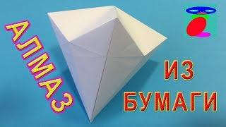 Алмаз из бумаги. Бриллиант из бумаги. Оригами.
