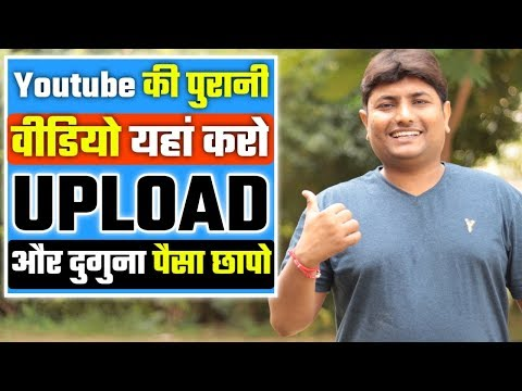 Upload Old YouTube Videos And Earn Money | Other Platform Than YouTube And Facebook