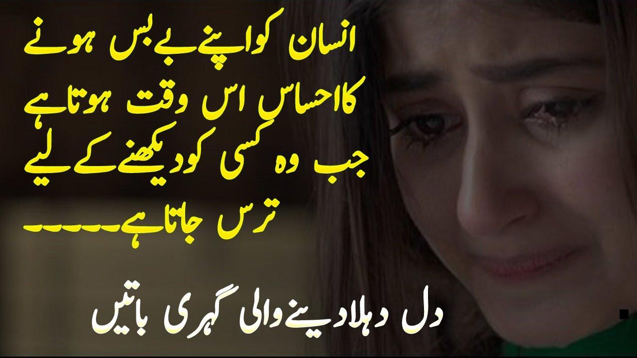 Sad Urdu Quotes For Heart Broken   Urdu Quotes Will Make ...