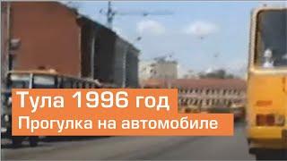 Тула  1996 год(Видеосъемка, сделанная из автомобиля во время поездки по проспекту Ленина и ул. Советской летом 1996 года., 2016-10-19T09:31:10.000Z)