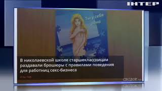 Секс-скандал в школе Николаева: ученицам раздали брошюры о проституции