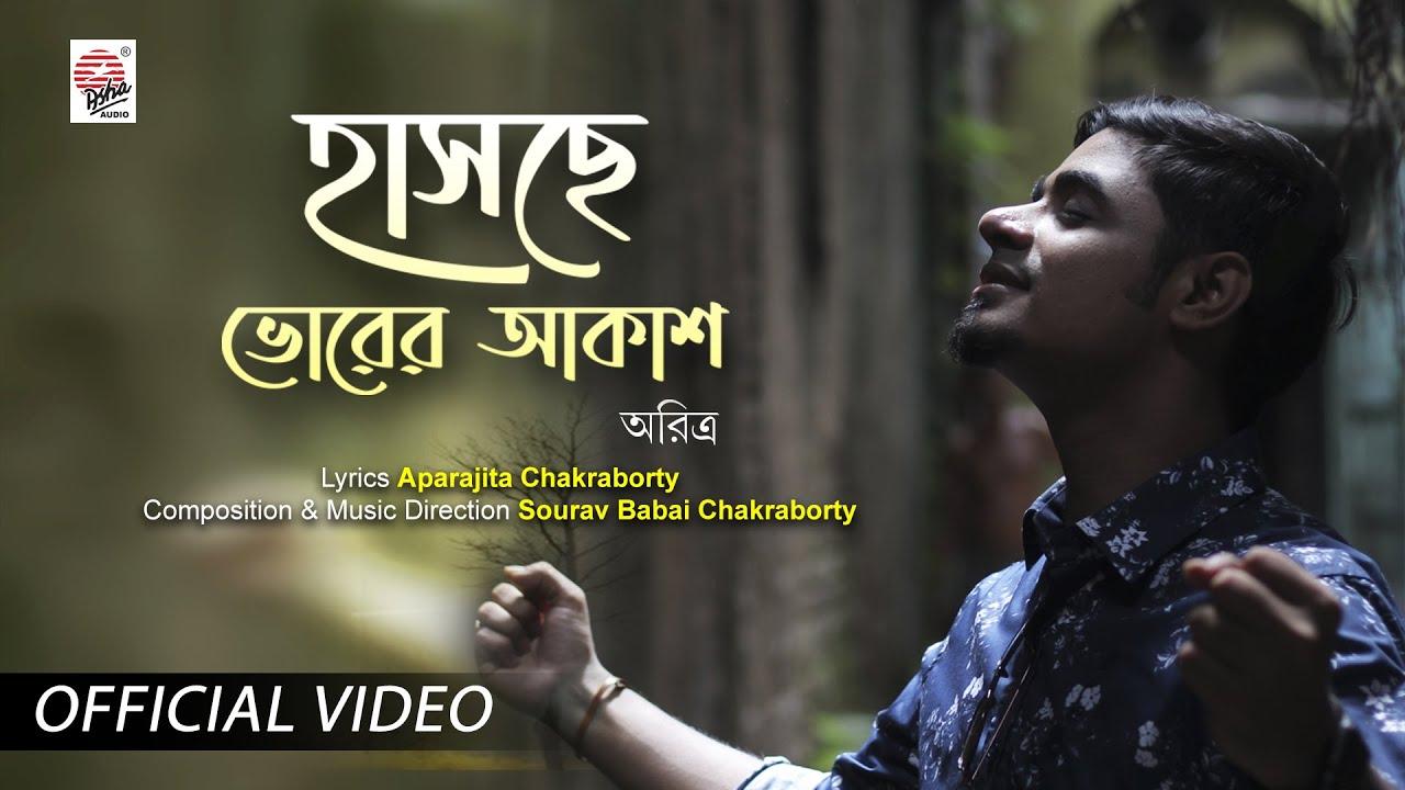 Haschhe Bhorer Aakash | Official Video | Aritra Dasgupta | Sourav  Babai | Aparajita | New Singles