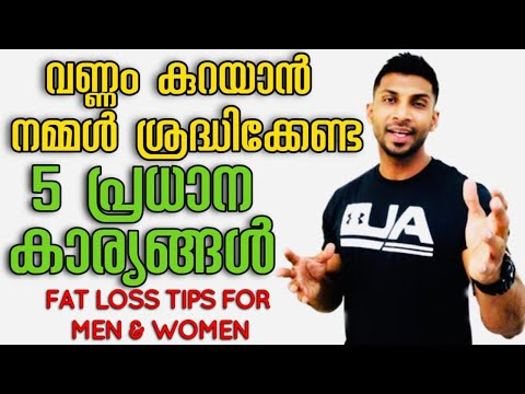Weight Loss Tips For Men & Women In Malayalam | 5 Most Imporant Tips For Fat loss | Fat loss Tips