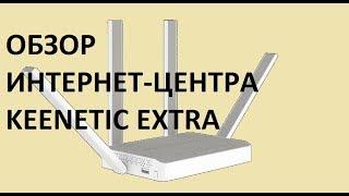 Подробный обзор интернет-центра Keenetic Extra