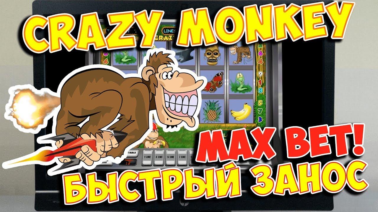 Обманул Игровой Автомат Crazy Monkey! Начал Играть по Max Bet! Занос не заставил себя Ждать!
