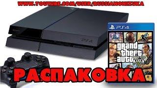 GTA5 + Playstation 4 + аксесуари (РОЗПАКУВАННЯ) Unboxing