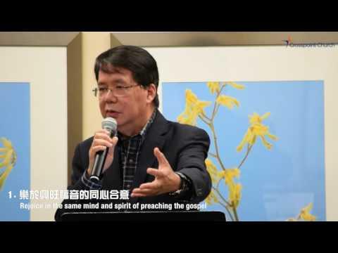 興奮旅程:常喜樂的秘訣 | 馮大衛牧師 Rev. David Fung | Aug 7, 2016 | Pleasanton匯點
