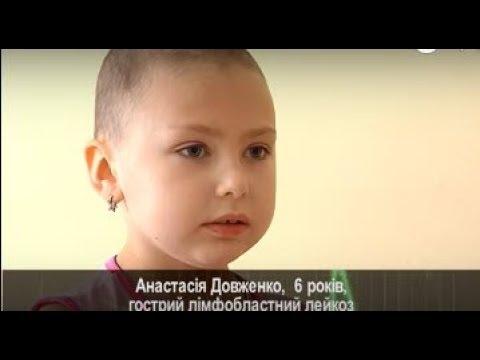 ТРК ВіККА: Подаруй життя. Анастасія Довженко,  6 років, гострий лімфобластний лейкоз