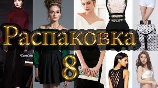 Розпакування №2 і примірка 8 посилок з Алиэкспресс | блузки, спідниця, плаття, рюкзак, бра, шорти