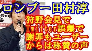 お笑いコンビ・ロンドンブーツ1号2号の田村淳が21日、自身のツイッター...