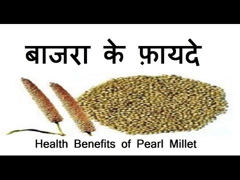 बाजरे के फ़ायदे | Health Benefits of Bajra/Pearl Millet | Bajre ke fayde