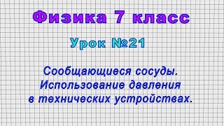 Физика 7 класс (Урок№21 - Сообщающиеся сосуды. Использование давления в технических устройствах.)