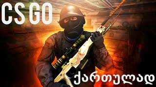 Counter-Strike Global Offensive ქართულად Wingman 2 VS 2 Shortdust🤟