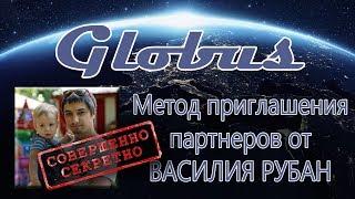 Секретный метод приглашения партнеров от Василия Рубан! #Globus #globus_inter_invite