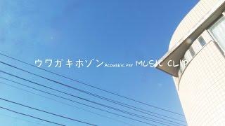 映画チームTHURSDAY製作、映画『想い、出』主題歌 「ウワガキホゾン Aco...