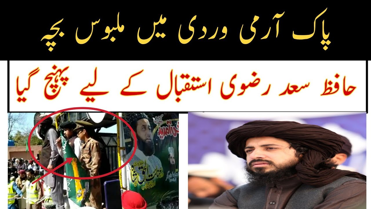 Army Kid In TLP Rally | JK Point