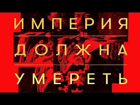 Михаил зыгарь. Вся кремлевская рать. Скачать.