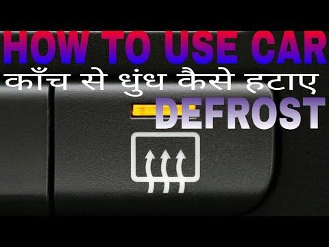 How To Use Defrost Defogger Hindi क र क क च स ध ध क स हट य Youtube