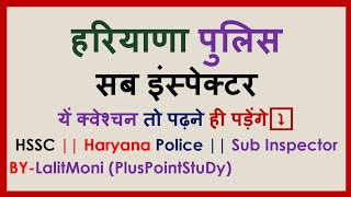 Haryana Group D :- Part : 3 || Haryana Gk, India Gk.... Most Useful question HSSC Exam