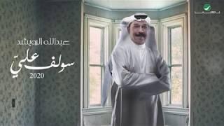 Abdullah Al Ruwaished ... Soulef Alai - Lyrics 2020 | عبد الله الرويشد ... سولف عليّ - بالكلمات