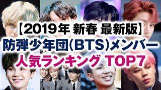 防弾少年団(BTS)メンバー 人気ランキング TOP7【2019年新春 最新版】