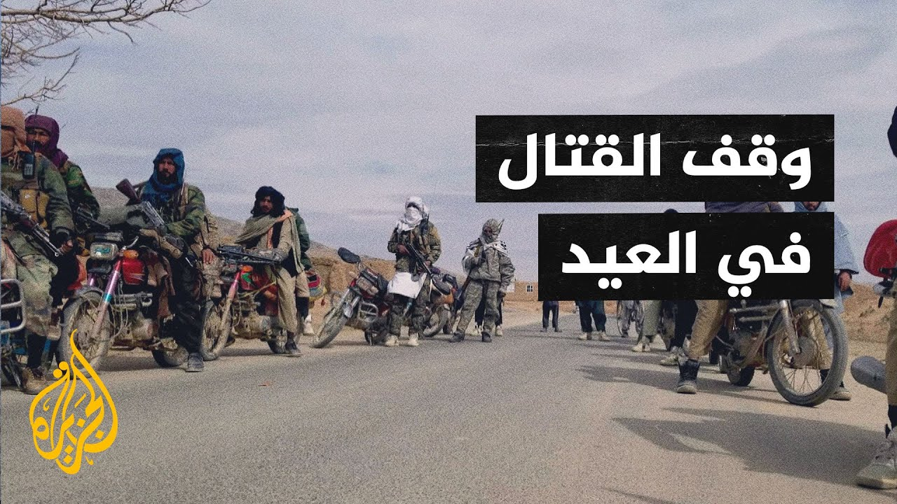 حركة طالبان تفرج عن 145 من معتقلي القوات الحكومية الأفغانية