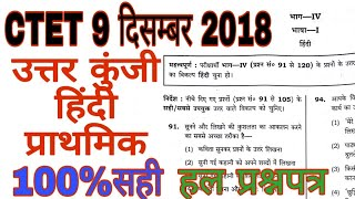 CTET 2018 हिंदी solved paper/ANSWER KEY/PRIMARY LEVEL