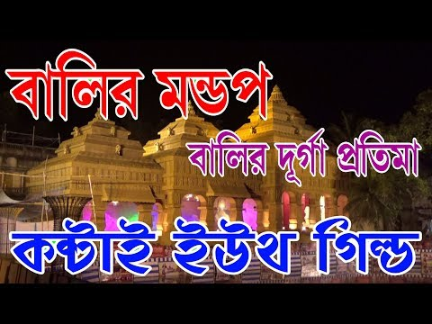 Contai Youth Guild Club Durga Puja 2018 [Contai Youth Guild,