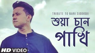 শুয়া চান পাখি | Shua Chan Pakhi ft. Abid | Tribute To Bari Siddiqui | Bangla Song | Folk Studio 2018