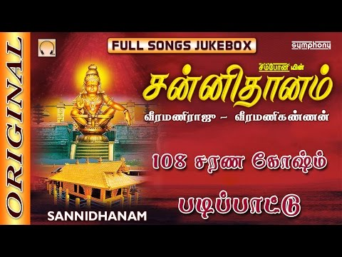 Sannidhanam | Veeramani Raju | Includes Padi Pattu | Ayyappan Songs