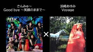 去る2020年3月1日にメンバー全員卒業となったアイドルグループ「さんみゅ~」の楽曲「Good Bye~笑顔のままで~」に、浜崎あゆみさんの「Voyage」のアカペラをコラボ ...