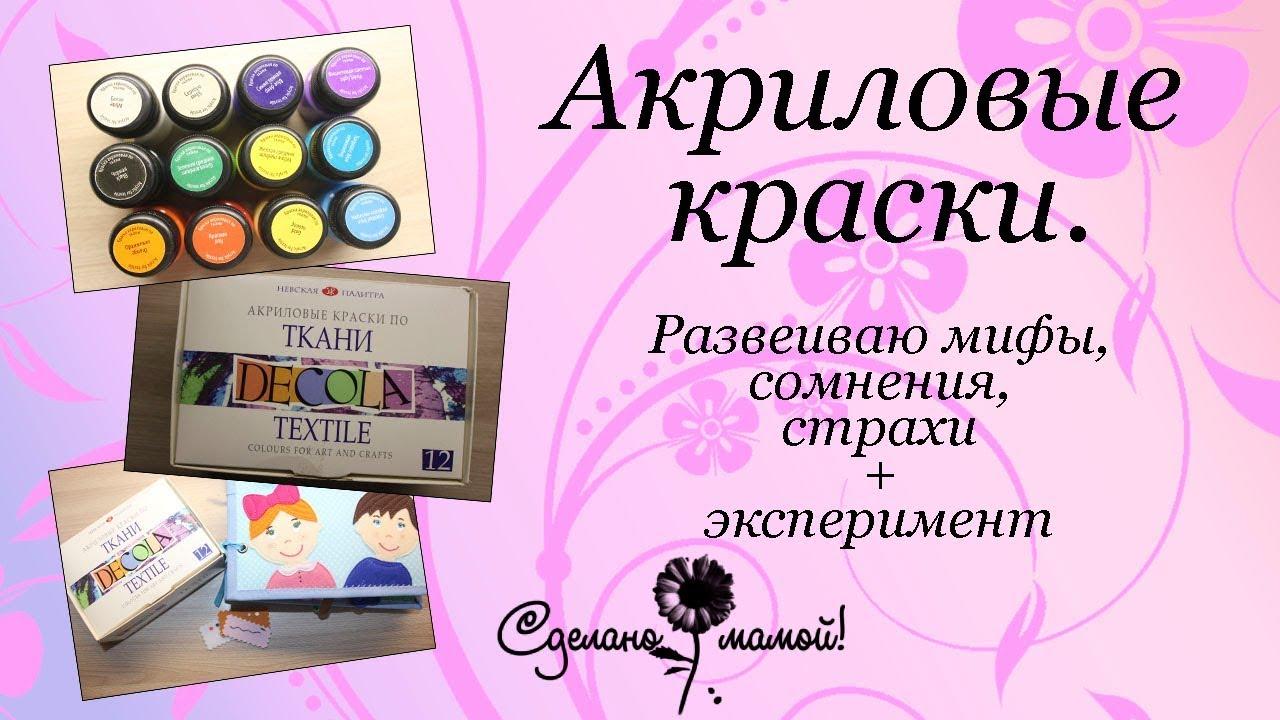 Купить ткани акриловые в розницу в интернет магазине в украине. Бесплатная доставка при покупке тканей от 1500 гривен. Скидки для опта.