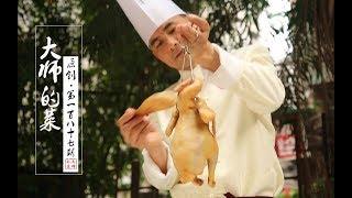 【大师的菜·脆皮烧鸡】广东脆皮烧鸡征服万千食客,三步腌制缺一不可,粤菜名厨教你做!