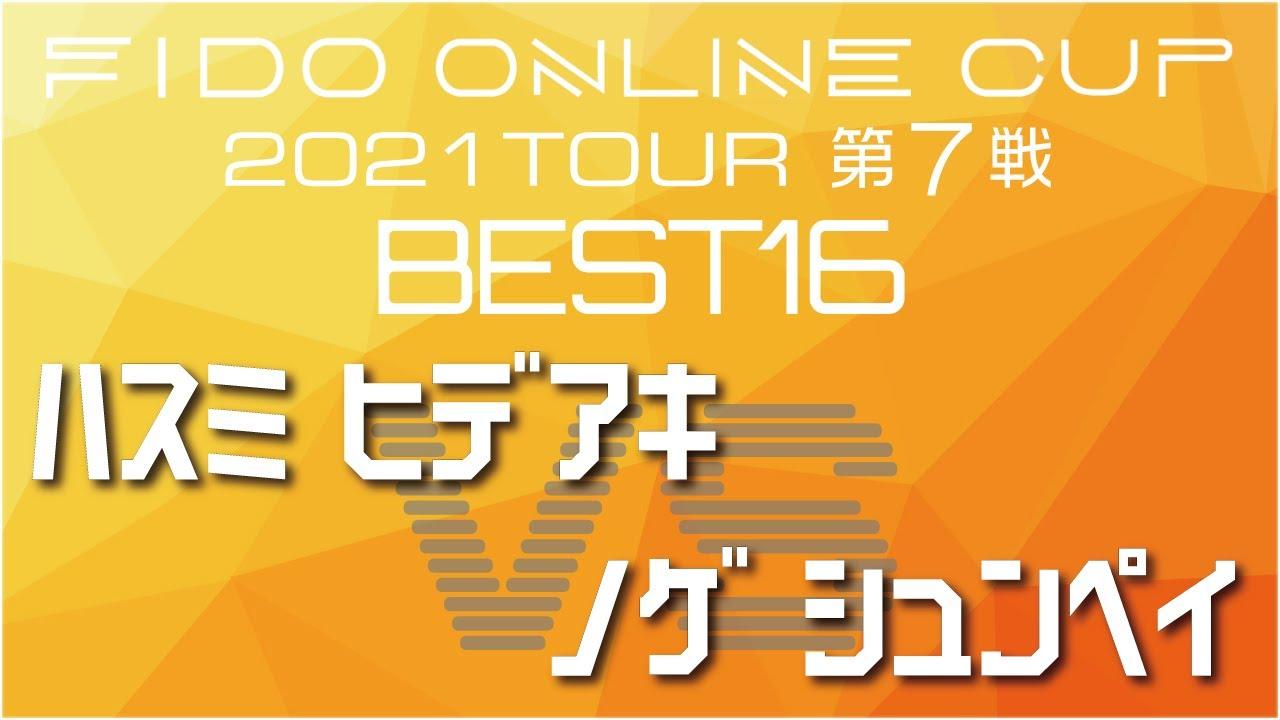 【FIDO ONLINE CUP 2021 TOUR  第7戦】ハスミ ヒデアキ  vs ノゲ シュンペイ【BEST16】
