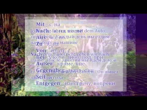 Lesson 10 - Präpositionen - Предлоги в немецком языке.